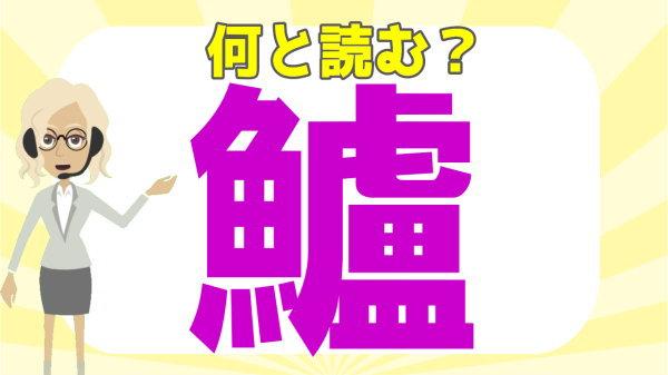 【難読漢字】一瞬戸惑う魚へんの難しい漢字問題!20問