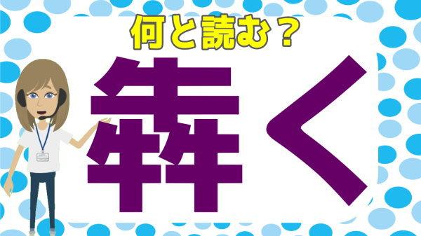 【難読漢字】正答率20%以下のかなり難しい読みをする漢字問題!20問