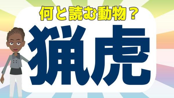 【難読漢字】動物の難しい読み漢字問題!20問