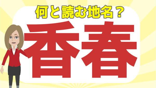 【難読地名】全国の普通は読めない地名問題!20問