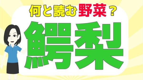 【難読漢字】難しい読みの漢字問題が全20問!
