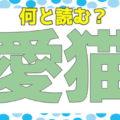 【常識漢字】読めないと恥ずかしい常識的な漢字問題!