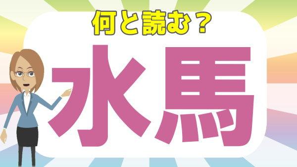 【難読漢字】読めそうで読めない小学生レベルの漢字問題!