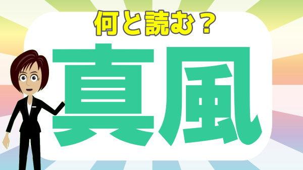 【難読漢字】天気に関する難しい読みの漢字問題!全20問
