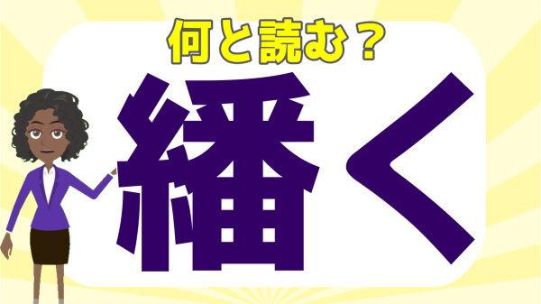 【難読漢字】読み方が難しい糸へんの漢字問題!全20問