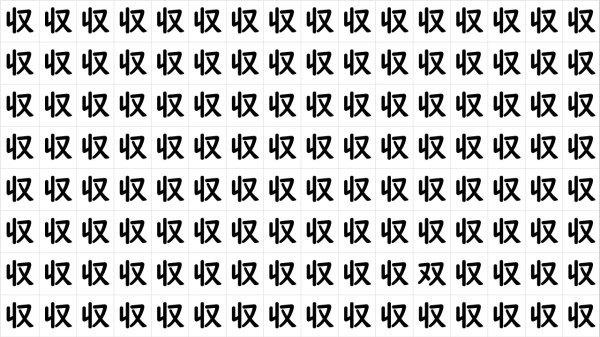 【間違い漢字探し】違う漢字が1つ混じっています。どれでしょう?