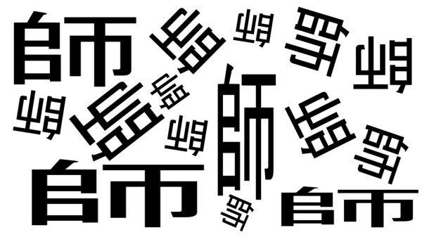 【間違い漢字】1つだけ違う漢字を探す脳トレ!
