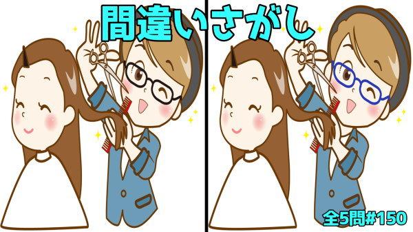 【間違い探し】3つの違いを見極める大人気の脳トレ問題!