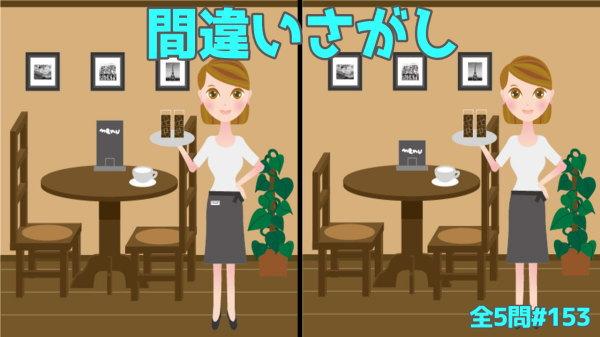 【間違い探し】3か所の違いを探して脳の老化を防止する脳トレ問題!