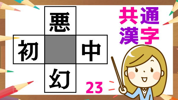 【穴埋め漢字】中央の空欄に正しい漢字を考える脳トレ問題!