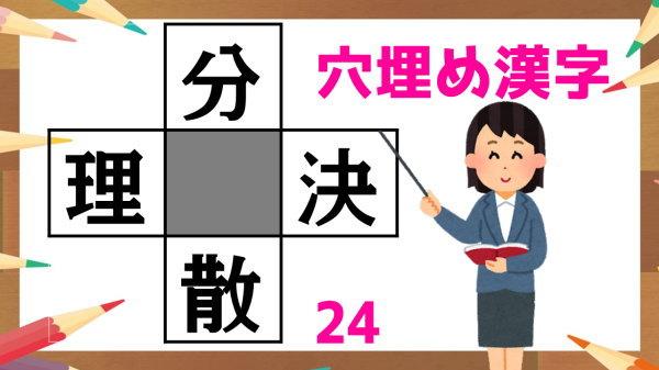 【穴埋め問題】漢字を追加して正しいニ字熟語を作る脳トレ!