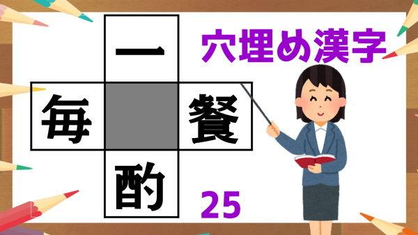 【穴埋め漢字】空欄に漢字を埋めることで4つの熟語を完成する脳トレ!10問