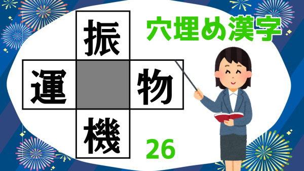 【穴埋め漢字】空欄に漢字を入れて正しい熟語を作る脳トレ問題