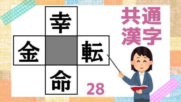 【漢字穴埋め】空欄に漢字を埋めて4つの単語を作りましょう!