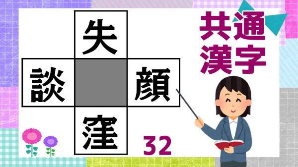 【穴埋め漢字】上下左右の漢字と組み合わせた熟語を完成する問題!