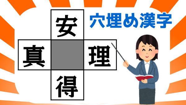 【穴埋め漢字】4つの二字熟語が成り立つように空欄を埋める問題!