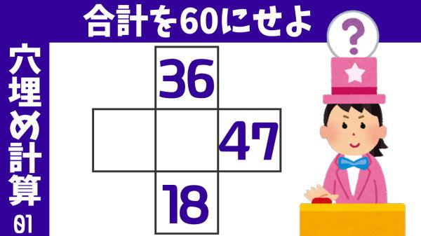 【穴埋め計算】縦・横の合計が指定された数になるよう計算する脳トレ!