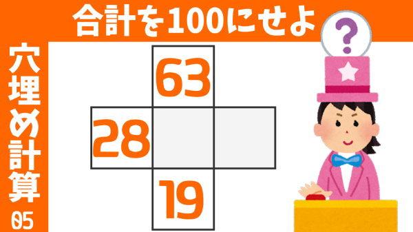 【穴埋め計算】指定された合計になるように空欄を埋める問題!10問