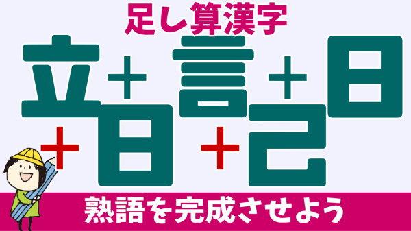 【足し算漢字】パーツを足し算して正しい熟語を作る問題!