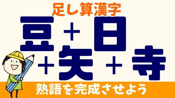 【バラバラ漢字】漢字を組み合わせて熟語を完成する楽しい問題!