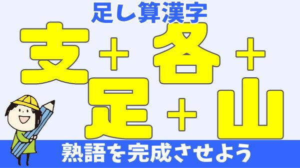 【足し算漢字】漢字を組み合わせてニ字熟語を作る問題が10問!