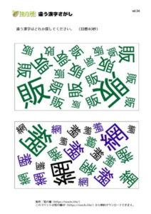 違う漢字探し34|知の種の無料プリント