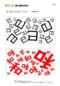 違う漢字探し35|知の種の無料プリント