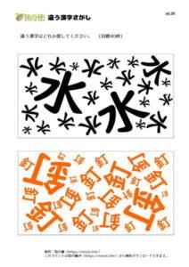 違う漢字探し36|知の種の無料プリント