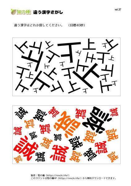 違う漢字探し37|知の種の無料プリント