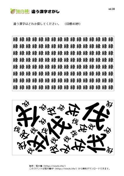 違う漢字探し38|知の種の無料プリント