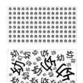 違う漢字探し39|知の種の無料プリント
