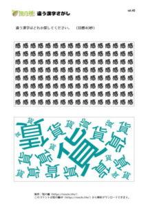 違う漢字探し40|知の種の無料プリント