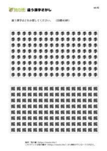 違う漢字探し43|知の種の無料プリント