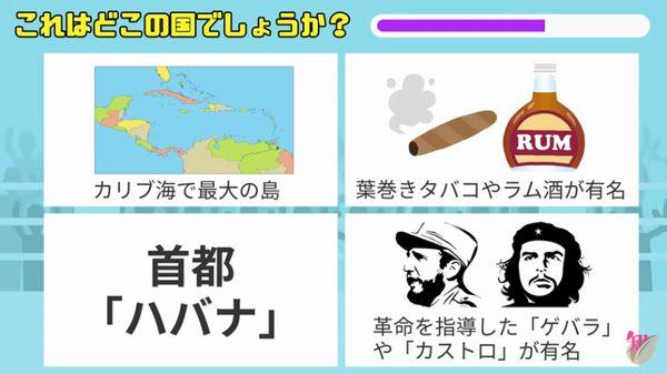 【どこの国?】4つのヒントから当てはまる国を答える脳トレクイズ!