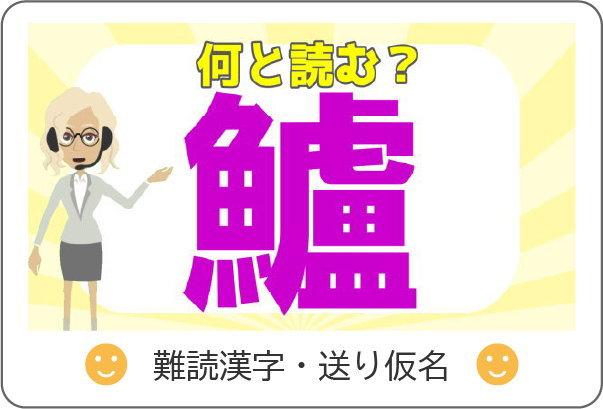 難読漢字・送り仮名