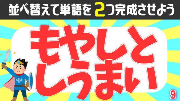 【文字並び替え】2つの単語を完成しよう!