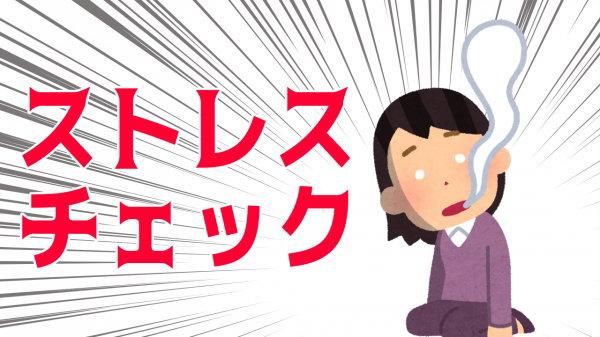 【ストレスチェック】あなたの疲労度をチェックしましょう!