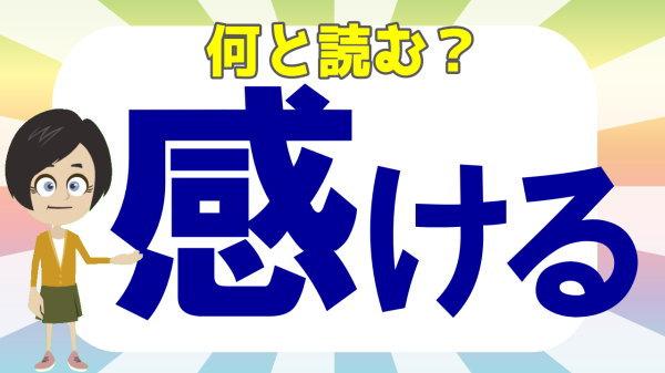 【難読漢字】意外と読めない漢字問題が20問!