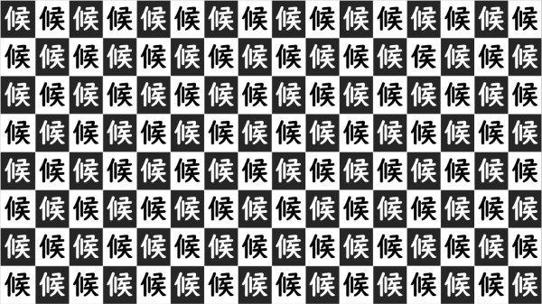 【間違い漢字】周りと違う漢字を探して認知症予防!