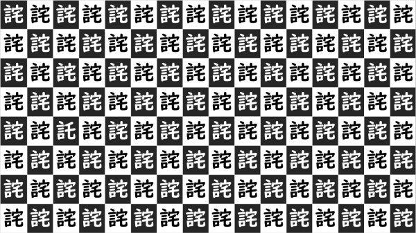 【違う漢字探し】違う漢字を1つ探す高齢者向け問題