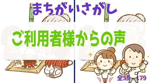 chi_machi179koe