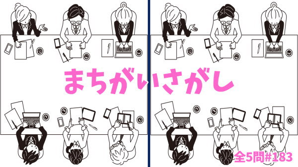 【間違い探し】3か所の違いを探して脳を活性化させる脳トレ!