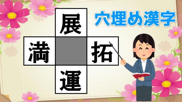 【穴埋め漢字】中央の□に漢字を埋めて熟語を完成する脳トレ!