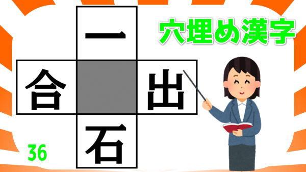 【穴埋め漢字】空欄に漢字を埋めて4つの熟語を完成する脳トレ!