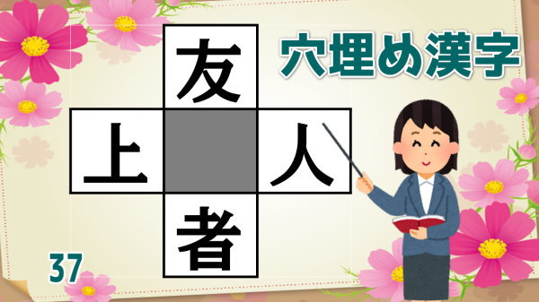 【穴埋め漢字】4つの二字熟語を同時に作る脳トレ問題