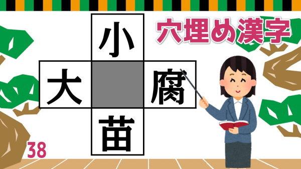 【穴埋め漢字】4つの熟語を完成してスッキリしましょう!