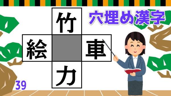 【漢字穴埋め】4つの熟語を完成する高齢者向け動画!