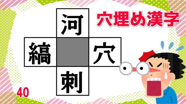 【マス埋め漢字】空欄に正しい漢字を埋める脳トレ!