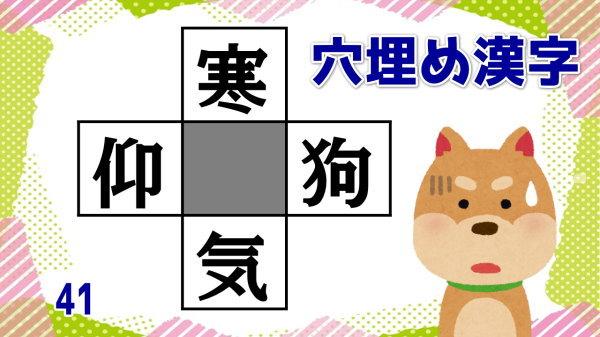 【穴埋め漢字】4つの熟語を完成する楽しい脳トレ!