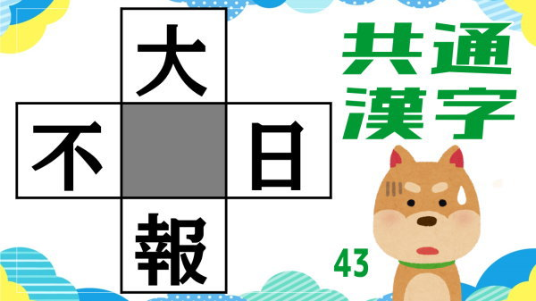 【穴埋め漢字】4つの熟語を完成する高齢者向け認知症予防問題